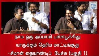 seeman-funny-speech-at-munthirikaadu-audio-launch