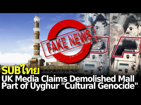 """FAKE NEWS: UK Media Claims Demolished Mall is Part of China's Uyghur """"Cultural Genocide"""""""