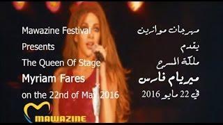 Myriam Fares Mawazine Concert 22 May ?????? ???? ?????? ?????? 22 ????