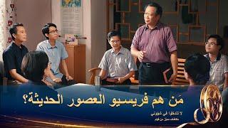 مقطع من فيلم مسيحي (4) | لا تتدخلوا في شؤوني | ظهر الفريسيين الذين صلبوا الرب على الصليب مرة أخرى!