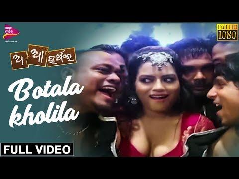 Botala Kholigala | Official Full Video |...
