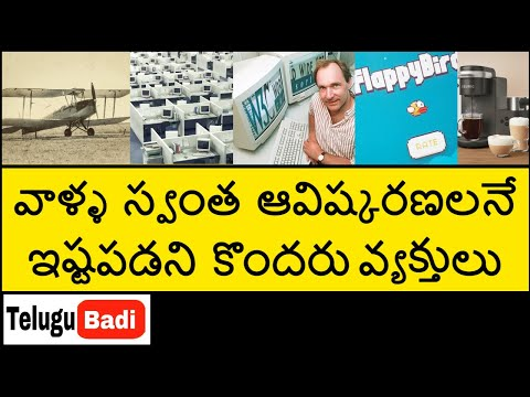 Top 7 Inventors Who Regretted Their Own Inventions in Telugu   Telugu Badi