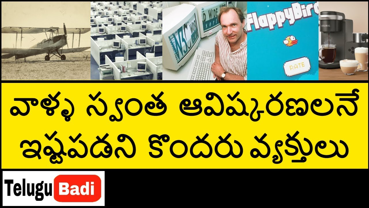 Top 7 Inventors Who Regretted Their Own Inventions in Telugu | Telugu Badi