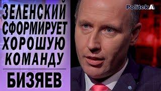При Зеленском Украина станет парламентской республикой - Бизяев