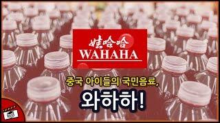 [경영 이야기] 중국 아이들의 국민음료,  와하하! (…