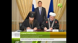 Религиозные лидеры Ямала подписали соглашение о сотрудничестве