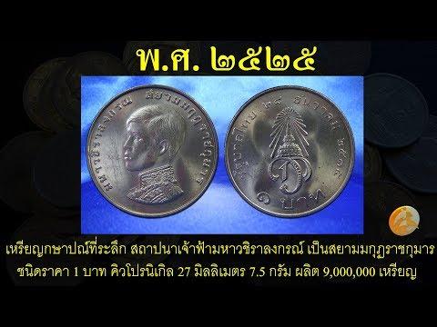 เหรียญ 1  บาท สถาปนาเจ้าฟ้าชาย พ.ศ. 2515