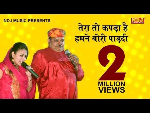 तेरा तो कपड़ा है हमने बोरी पाड़दी #RC #Jhandu की हरयाणवी कॉमेडी Latest Haryanvi Comedy Video 2018