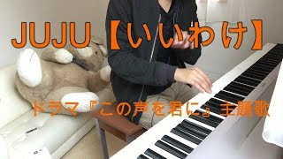 JUJUはジャズっぽいので ついついピアノで弾きたくなります.