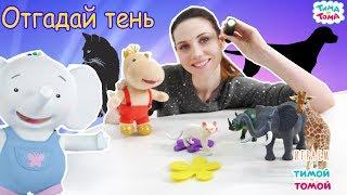 Тима и Тома. Игра: Отгадай тень. Учим названия животных. Видео для детей