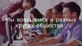 Зачем нам нужен русский язык?