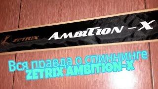 #BLACK FRIDAY/Купівля спінінга/розпакування/ВСЯ ПРАВДА ПРО ZETRIX AMBITION-X