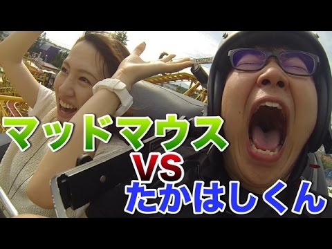 富士急ハイランド たかはしくん vs マッドマウス!