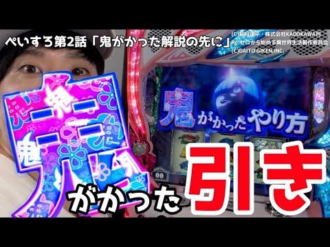 スクープTVプラス   ぺい#2 【鬼がかった解説の先に】
