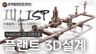 [기계설계산업기사 실기] CAD 2D도면으로 플랜트(배…