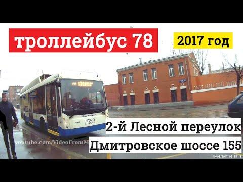 Троллейбус 78 2-й Лесной переулок - Дмитровское шоссе 155