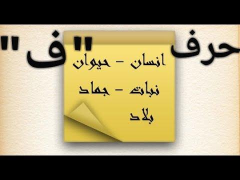 حل لعبة إسم بنت ولد حيوان نبات بلد جماد حرف الفاء ف Youtube
