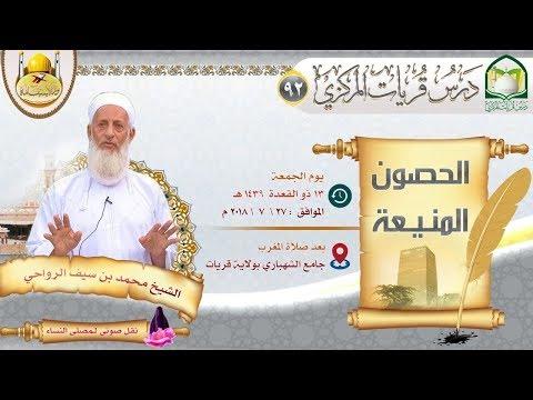 (92) الحصون المنيعة ش. محمد الرواحي