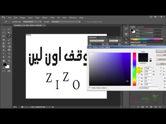 Adobe Photoshop cs6 -48- Text tool الكتابة في الفوتوشوب 2