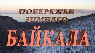 Побережье зимнего Байкала. Район Малого моря