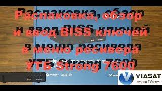 TSA Kuchli 7600 batafsil ko'rib chiqish va kiritish BISS tugmalarini TSA ning Kuchli 7600 hamda qabul qiluvchi menyu