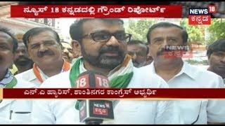 ಬೆಂಗಳೂರು Metro   Who Will Win Election? Shantinagar Public Opinion