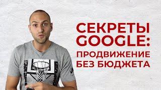 Продвижение сайта в Google Поиске без бюджета