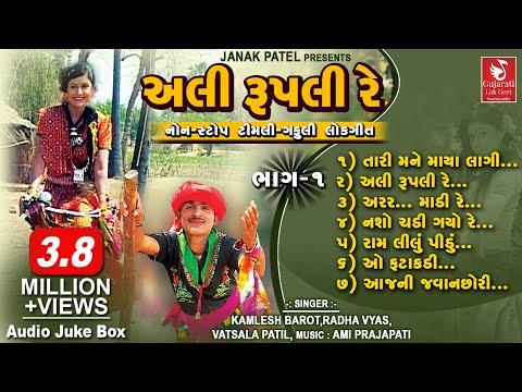 Ali Rupali Re (Part 1) - Nonstop Adivasi Song - Timli Songs - Kamlesh Barot