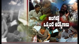 Contract Jobs at Sale by an Agency | at Krishna District | EENADU-ETV Investigative Story