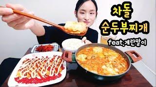 [집밥먹방] 차돌순두부찌개와 계란말이,진미채 먹방 (S…