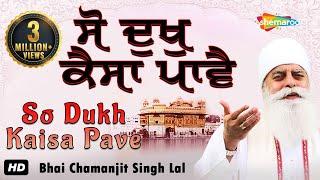 So Dukh Kaisa Pave || 2019 ||  Bhai Chamanjit Singh Lal || Delhi Wale || Shemaroo || Shabad || HD