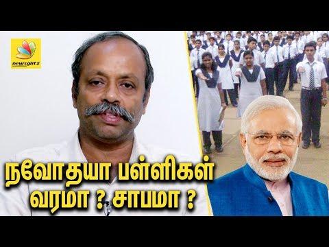 நவோதயா பள்ளிகள் தமிழகத்திற்கு வரமா ? சாபமா ? |  Padam Narayanan Interview