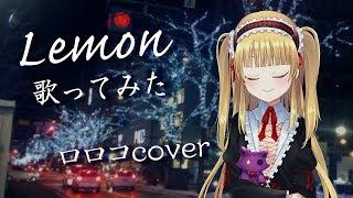 ロロコおうた!Lemon cover【おまけでマシュマロたべる】
