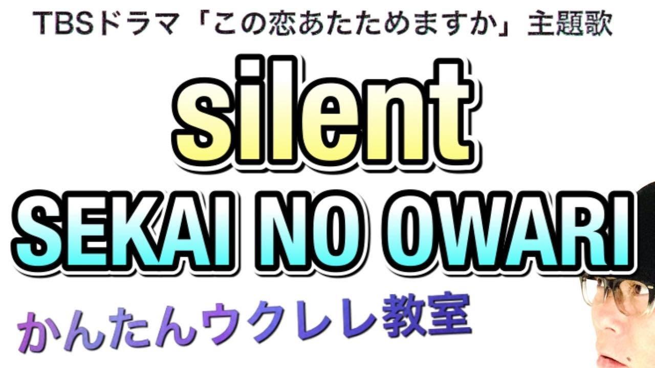 silent / SEKAI NO OWARI【ウクレレ 超かんたん版 コード&レッスン付】 ドラマ「この恋あたためますか」主題歌