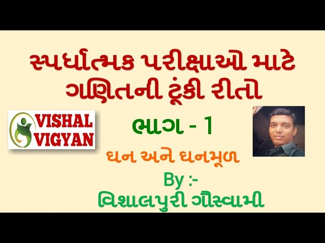 ?? ??? ????? - Ghan ane Ghanmul. Maths Tricks-1   Maths in Gujarati