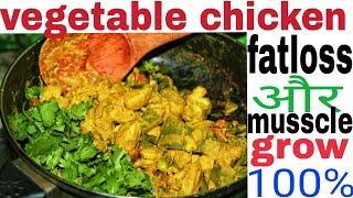 Vegetable chicken recipe(healthy diet meal )