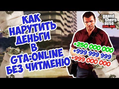 Как накрутить деньги в гта 5 онлайн 20000000 за 5 минут - 2020