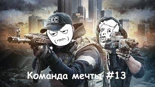 Escape From Tarkov - Команда Мечты #13 (Баги, Приколы, Фейлы)