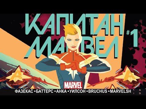 Капитан Марвел комикс №1 видео №2