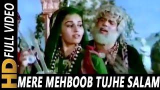 Mere Mehboob Tujhe Salam | Mohammed Rafi, Asha Bhosle | Bhagavat 1982 Songs | Dharmendra