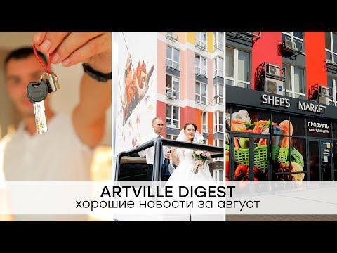 ARTVILLE DIGEST – новости августа
