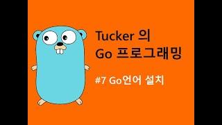 컴맹을 위한 Go 언어 프로그래밍 강좌 7 - Golang 가즈아!