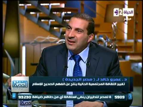 عمرو خالد: المرأة