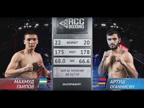 Гаипов Махмуд, Узбекистан Vs. Артуш Ованнисян, Армения | 08.12.2018 | RCC Boxing Promotions