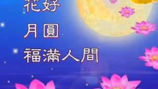 影片 中秋節(上)4分鐘完整版(2015/104年)