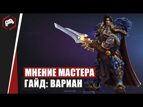 видео: МНЕНИЕ МАСТЕРА: «beselmonster» (Гайд - Вариан) | heroes of the storm