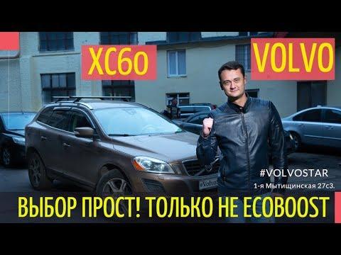 Volvo XC60 Стоит брать!  Подержанные автомобили