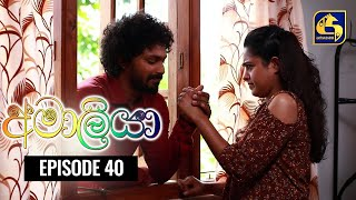 AMALIYA Episode 40 || අමාලියා II 24th October 2020 Thumbnail
