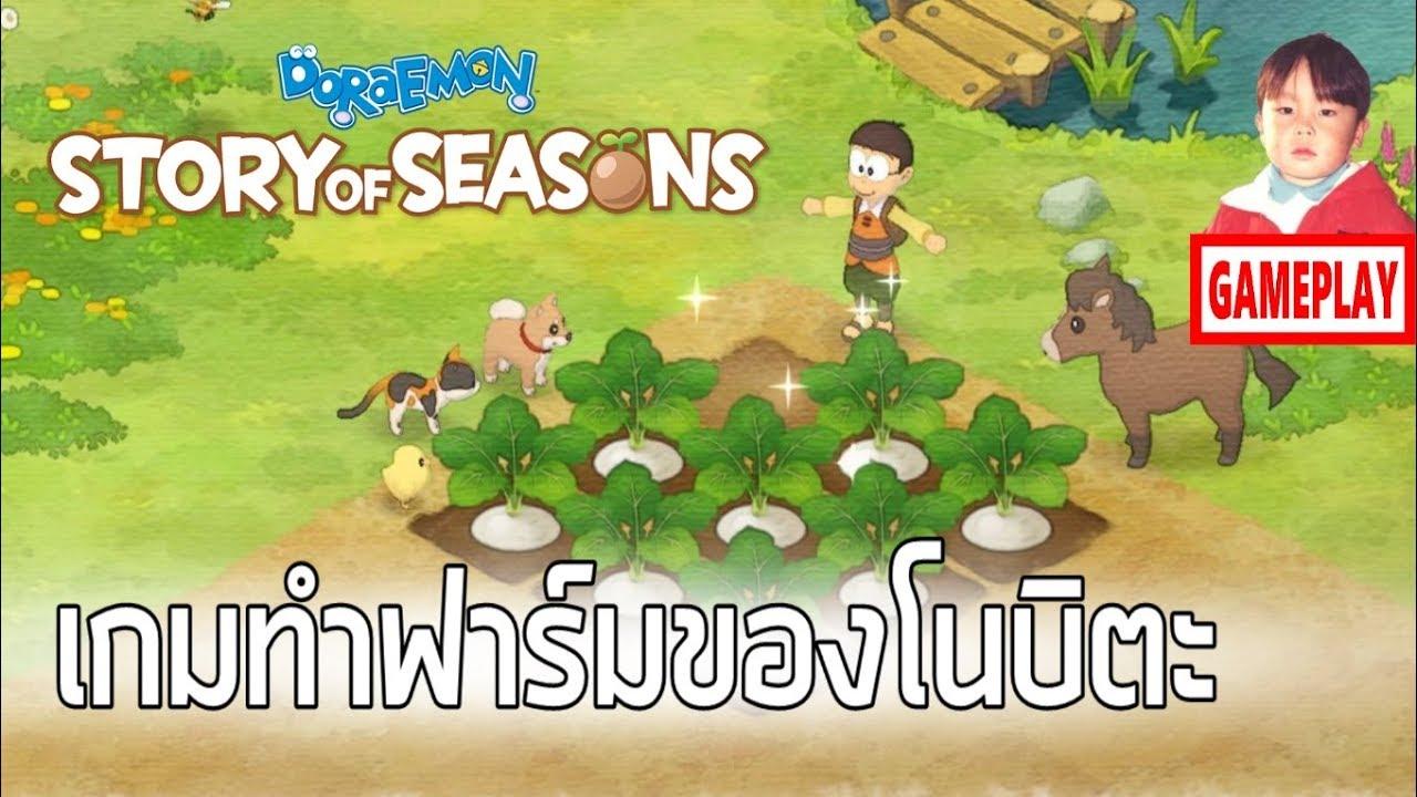 DORAEMON STORY OF SEASONS [EP1] เกมทำฟาร์มของโนบิตะ เวอร์ชันอังกฤษมาแล้วทั้ง PC และ Nintendo Switch