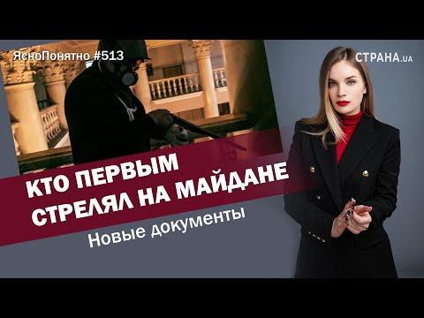 Кто первым стрелял на Майдане. Новые документы   ЯсноПонятно #513 By Олеся Медведева